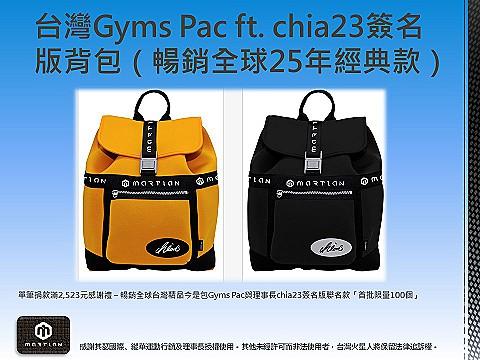 捐款2523元感謝禮:今是包Gyms Pac聯名chia23經典後背包*1個