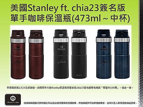 捐款2523元感謝禮:美國Stanley聯名chia23咖啡保溫瓶*1個