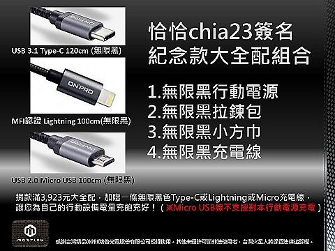 捐款滿3923元-chia23簽名版大全配(無限黑)+加贈無限黑充電線